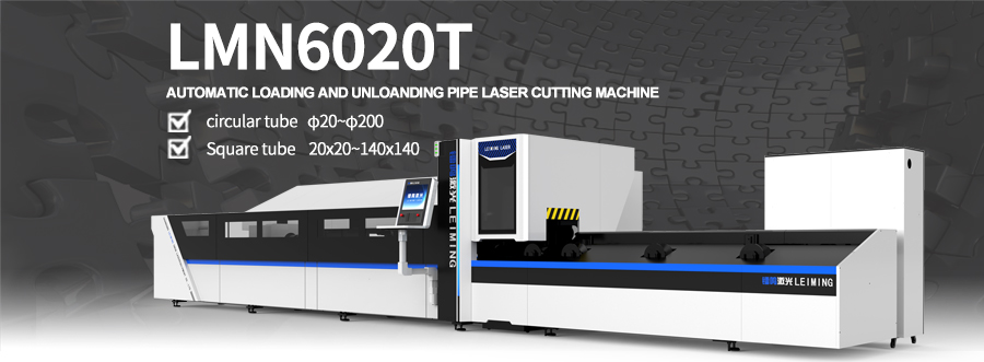 tube laser cutting machine1